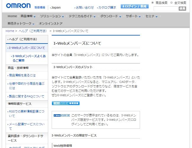 オムロン_会員サービス紹介
