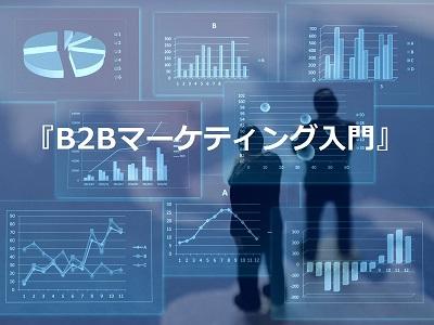 B2Bマーケティング入門_トップ画像_small