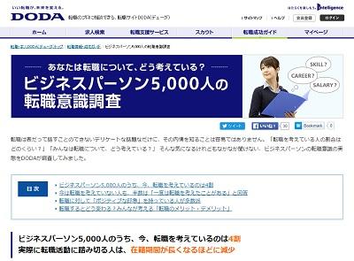 DODA_report