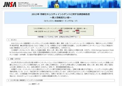 JNSA調査報告書2013