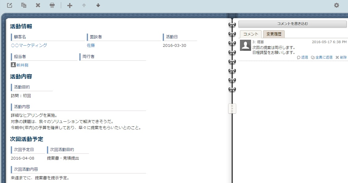 kintone_activity2