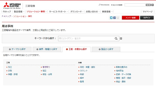mitsubishi_fa_case