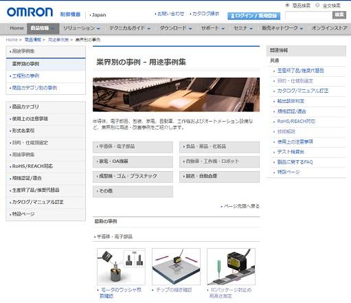 omron_case