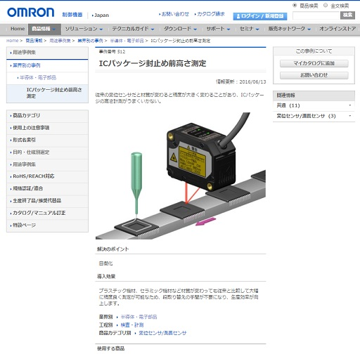 omron_case_semiconductor